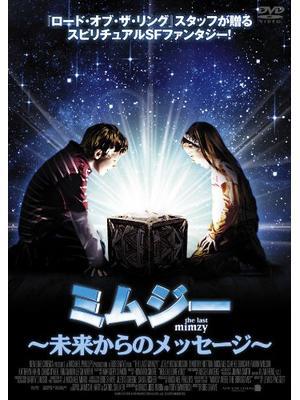 ミムジー 〜未来からのメッセージ〜