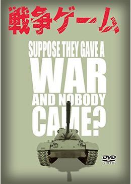戦争ゲーム