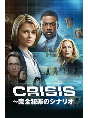 CRISIS~完全犯罪のシナリオ