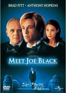 ジョー・ブラックをよろしく