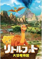 リトルフット 大恐竜帝国