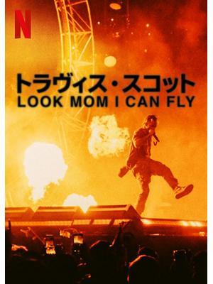 トラヴィス・スコット: Look Mom I Can Fly