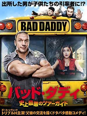 BAD DADDY 史上最悪のツアーガイド