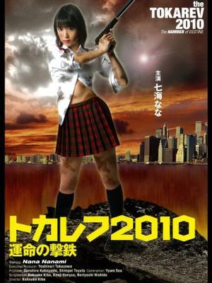 トカレフ2010 運命の撃鉄