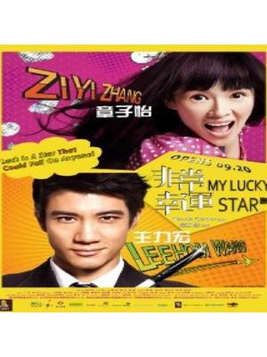 My Lucky Star(英題)
