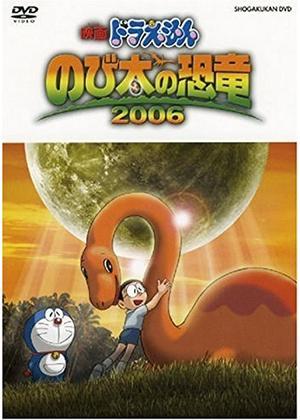 映画ドラえもん のび太の恐竜2006 - 映画情報・感想・評価(ネタバレ ...