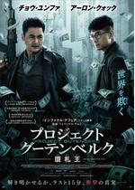 プロジェクト・グーテンベルク 贋札王