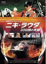 伝説のF1チャンピオン ニキ・ラウダ/プライドをかけた33日間の死闘