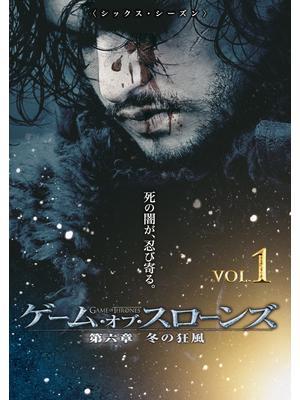 ゲーム・オブ・スローンズ 第六章: 冬の狂風