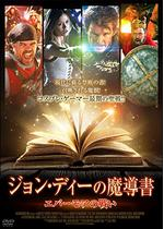 GAME WARRIORS エバーモアの戦い/ジョン・ディーの魔導書 ~エバーモアの戦い~