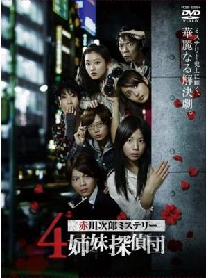 4姉妹探偵団