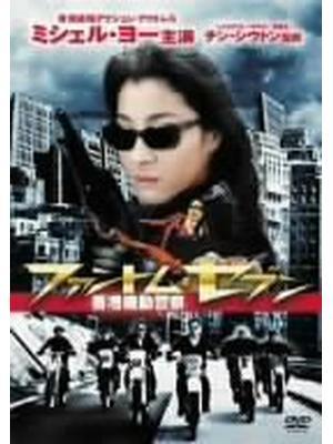 ファントム・セブン/香港機動警察