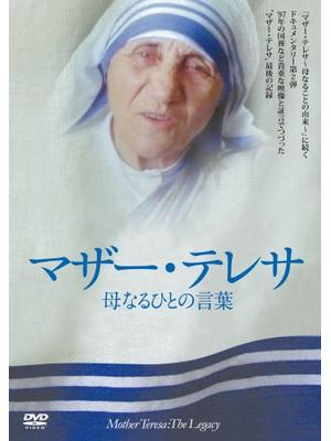 マザー・テレサ/母なるひとの言葉
