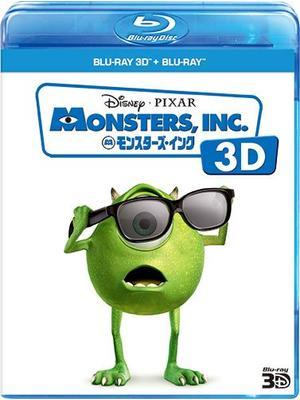 モンスターズ・インク 3D