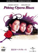北京オペラブルース