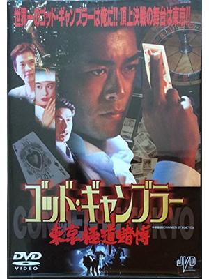 ゴッド・ギャンブラー/東京極道賭博