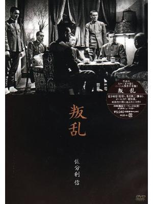 鶴丸睦彦が監督・出演する映画作...