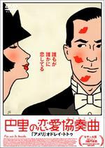 巴里の恋愛協奏曲(コンチェルト)