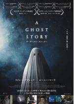 A GHOST STORY ア・ゴースト・ストーリー