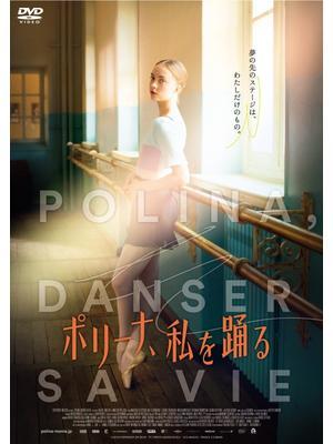 ポリーナ、私を踊る