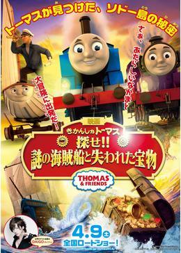 映画 きかんしゃトーマス 探せ!!...