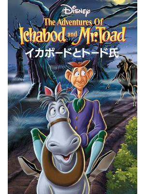 イカボード先生のこわい森の夜/イカボードとトード氏