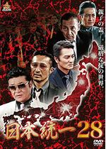 日本統一28