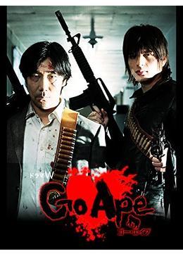 Go Ape ゴー・エイプ