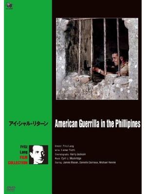 アメリカン・ゲリラ・イン・フィリピン/アイ・シャル・リターン