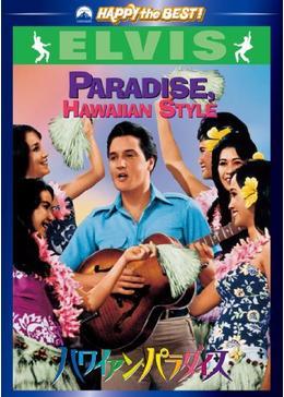 ハワイアン・パラダイス
