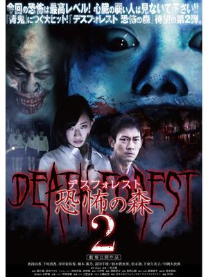 デスフォレスト 恐怖の森2