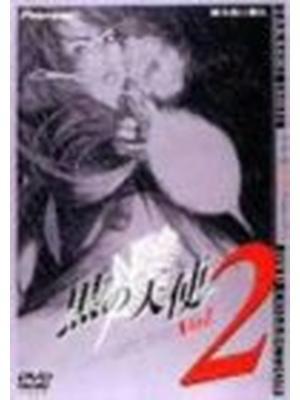 黒の天使 Vol.2