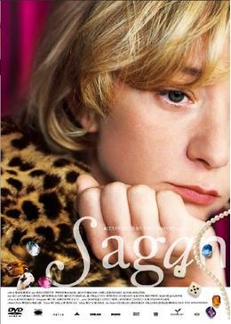 サガン -悲しみよ こんにちは-