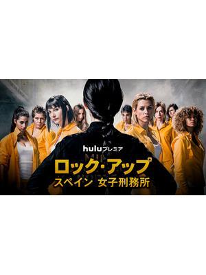 ロック・アップ/スペイン 女子刑務所 シーズン3