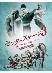 センターステージ3 ダンス・ニューウェーブ