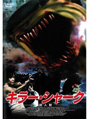 キラー・シャーク 殺人鮫