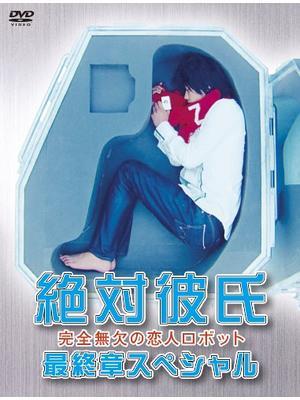 絶対彼氏〜完全無欠の恋人ロボット〜 最終章スペシャル
