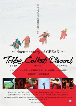 Tribe called discord%ef%bc%9adocumentary of gezan