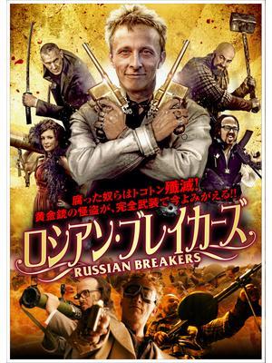 ロシアン・ブレイカーズ