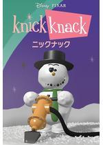 Knick Knack ニック・ナック