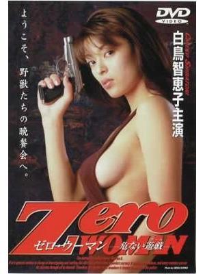 Zero WOMAN 危ない遊戯