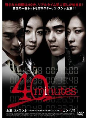 40minutes