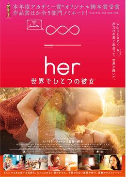 her/世界でひとつの彼女