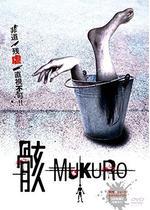 骸 -MUKURO-