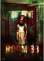 ROOM 33 -THIRTY THREE-