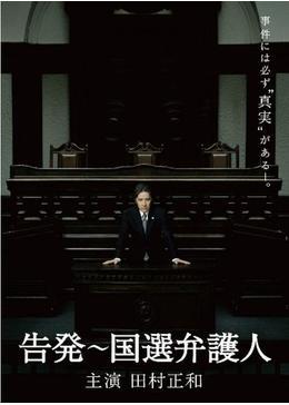 告発~国選弁護人