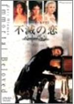 不滅の恋/ベートーヴェン