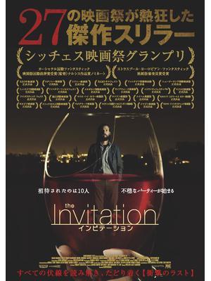 インビテーション/不吉な招待状