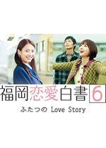 福岡恋愛白書6 〜ふたつの Love Story〜