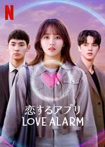 恋するアプリ Love Alarm: シーズン2